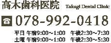 兵庫県神戸市西区の歯科|高木歯科医院|ホワイトニング/一般歯科/小児歯科/口腔外科